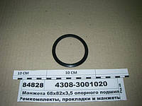 Манжета 68х82х3,5 опорного подшипника (РОСТАР), 4308-3001020, КамАЗ