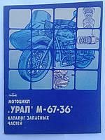 Журнал Урал (Каталог), фото 1