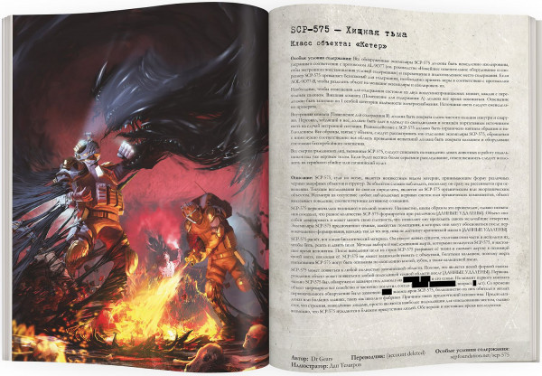 Artbook SCP Foundation. Secure. Contain. Protect книга 3