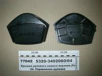 Крышка рулевого колеса верхняя+нижняя (Россия), 5320-3402060/64, КамАЗ