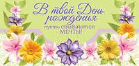 Конверт - открытка для денег - SvitArt - ПК 012