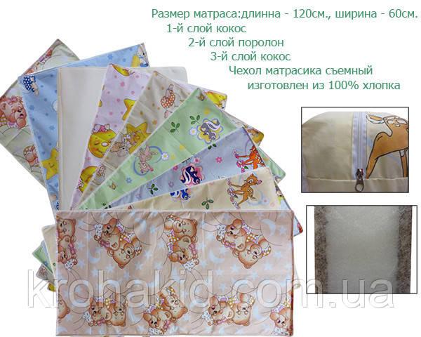 Дитячий матрац в ліжко кокос-поролон-кокос (КПК) - 10 см / дитячий матрацик в манеж
