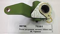 Важіль регулиров. автомат 165мм задній лівий (Haldex), 79261 (6520-3502137), КамАЗ
