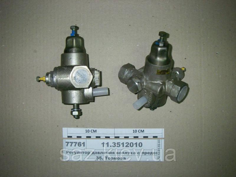Регулятор давления воздуха с предохр. клапаном (ПААЗ), КамАЗ