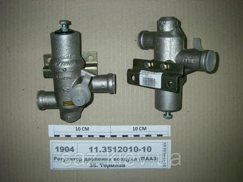 Регулятор давления воздуха (ПААЗ), КамАЗ