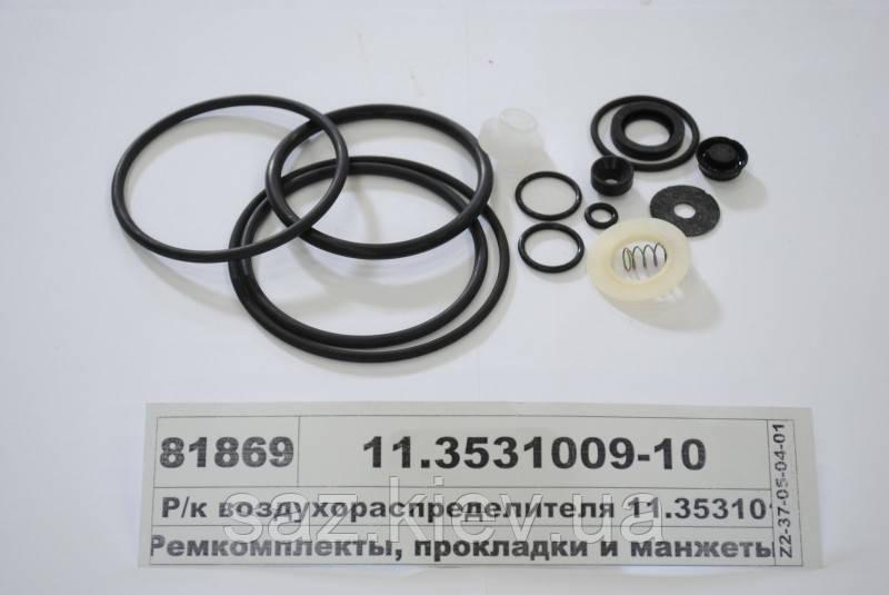Ремкомплект воздухораспределителя 11.3531010-70/80 (ПААЗ), КамАЗ