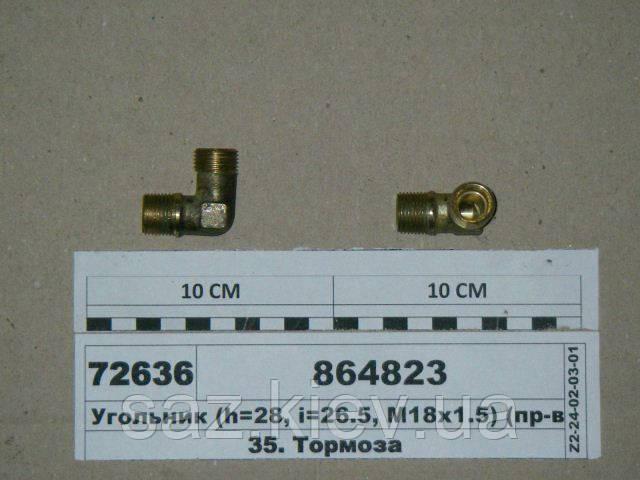 """Угольник 18х3/8"""" (h=28, i=26.5, M18x1.5) (пр-во КАМАЗ), 864823"""