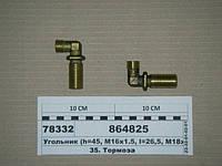 Угольник (h=45, M16x1.5, l=26,5, М18х1.5) (пр-во КАМАЗ), 864825