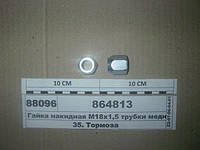 Гайка накидная М18х1,5 трубки тормозной d=12мм ключ #22 (пр-ва КАМАЗ), 864813