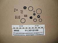 Ремкомплект регулятора давления воздуха 11.3512010-10/20 (ПААЗ), КамАЗ