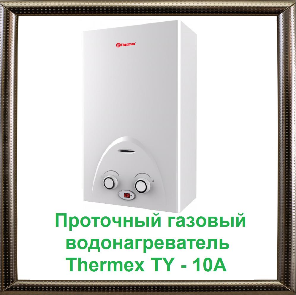 Проточный газовый водонагреватель Thermex TY - 10A