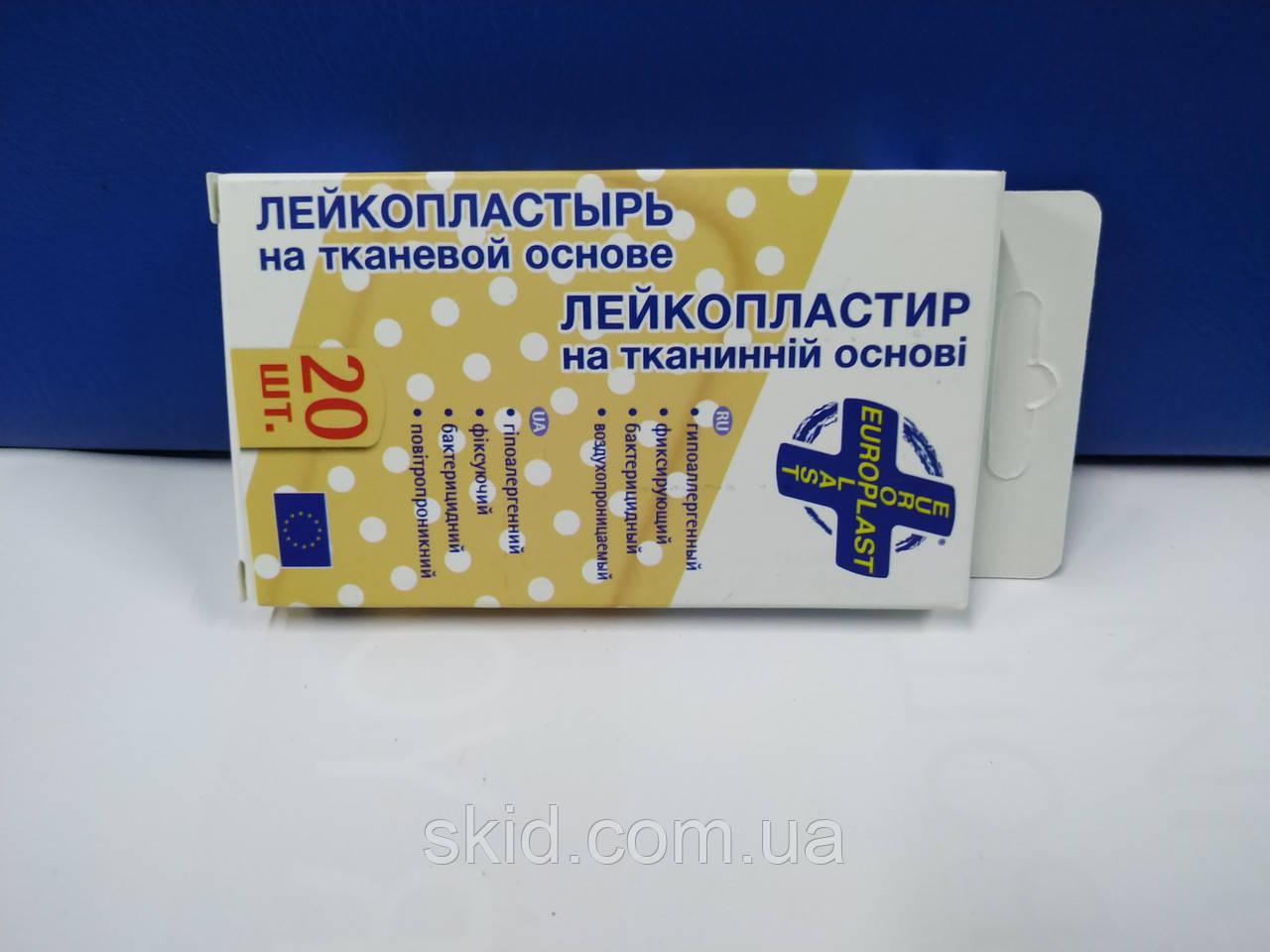 Лейкопластир  ткан. основі EVROPLAST 20шт 1.9х7.2