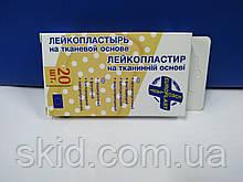 Лейкопластир тка. основі EVROPLAST 20шт 1.9х7.2