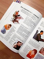 Здоровое тело. Практическое руководство по уходу за телом и профилактике заболеваний – Дж. Памплона-Роджер, фото 2