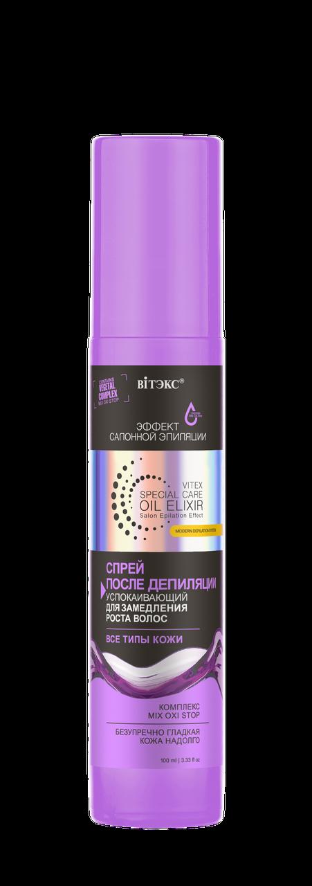 """Спрей после депиляции """"Успокаивающий"""" для замедления роста волос Витекс Special Care Oil Elixir 100 мл"""