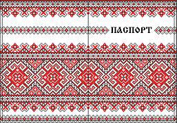 Фото обложка на паспорт «Орнамент»