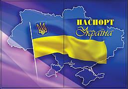 Фото обложка на паспорт «Герб Украины»