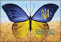 Фото обложка на паспорт «Бабочка»