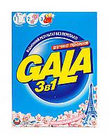 Порошок Gala Французский аромат 3 в 1 для ручной стирки - 400 г.