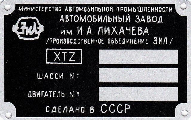 ТАБЛИЧКА(ШИЛЬДИК) НА АВТО-МОТО-СПЕЦ-СЕЛЬХОЗТЕХНИКУ - ООО «Турфан-Трейд» в Киеве