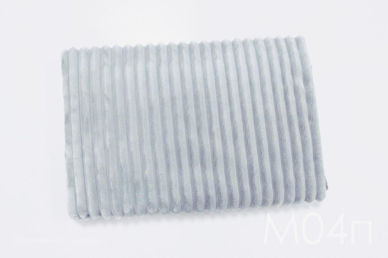 Плюш Minky светло-серый в полоску, шарпей, stripes ОСТАТОК 0,5 м