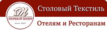 Компания «Первый метр» Столовый Текстиль для Отелей и Ресторанов
