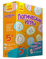 Логічні ігри: Логические игры (оранжевая) (р)
