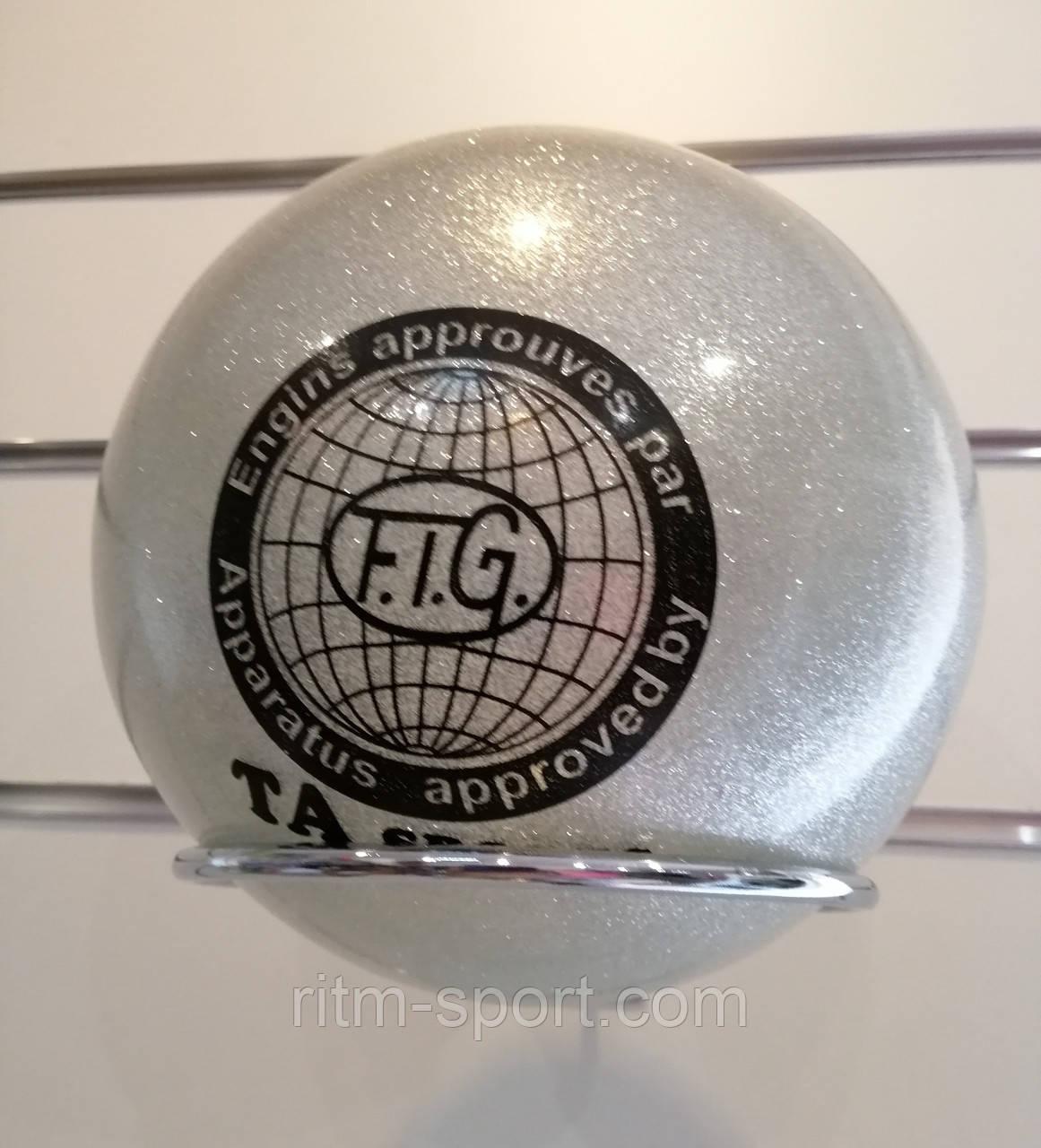 Мяч для художественной гимнастики серебряный (TA Sports 400 г)