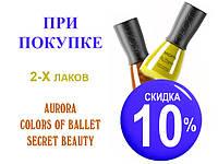 2 лака NAOMI AURORA, BALLET, SECRET BEAUTY со скидкой 10%