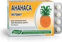 """Эвалар """"Ананаса экстракт"""" - Натуральные таблетки для поxудения, контроля веса при диете (40шт)"""