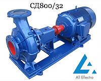 Насос СД800/32 (насос СД 800/32)