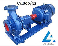 Насос СД800/32 (насос ФГ800-33)