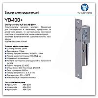 Электроригель YB-100+