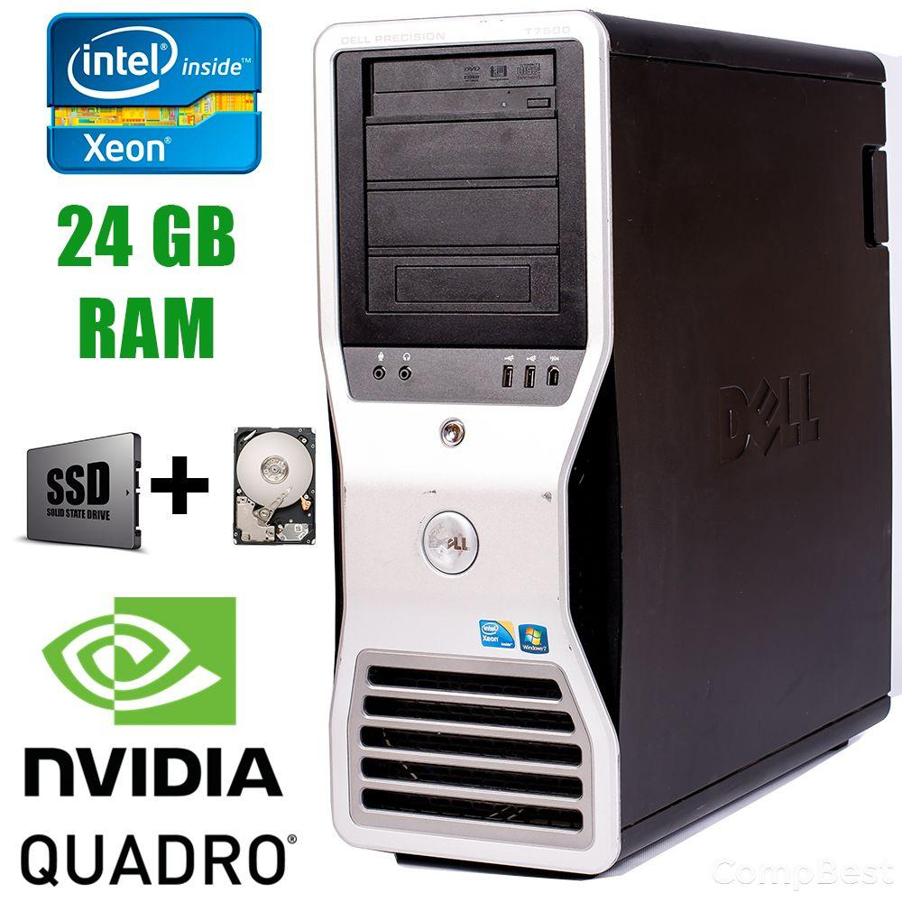 DELL Precision T7500 / Intel® Xeon® X5650 (6(12)ядер по 2.66 - 3.06GHz) / 24GB DDR3 / 240GB SSD+500GB HDD / NVIDIA Quadro 2000