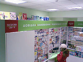"Аптека ""Здорова сім'я"" на ул. Саксаганского в г. Киев"