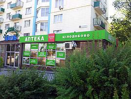 "Аптека ""Здорова сім'я"" на ул. 40-л Октября в г. Киев"