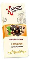 Корисна Кондитерська.Шоколад  с фундуком плитка 100г(9865060023236)