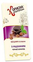Корисна Кондитерська. Шоколад  с изюмом плитка 100г (9865060023458)