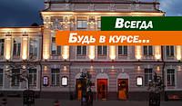 В Киеве займутся ремонтом театра оперетты