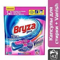 Капсулы для стирки цветных вещей Bryza (Lanza) + Vanish, 42 капс.
