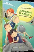 Книга Детективи в Артеку