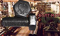 Болты М20 гост 7798 высокой прочности