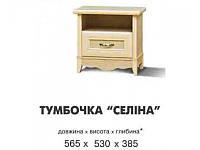 Тумба СЕЛИНА