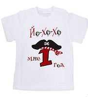 """Футболка детская """"Пиратская футболка на день рождения"""""""