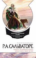 Роберт Энтони Сальваторе Легенда о Темном Эльфе. Книга 4. Незримый клинок. Хребет мира. Море меч
