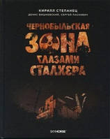 Чернобыльская зона глазами сталкер