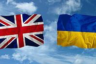 Доставка грузов и посылок из Украины в Англию и из Англии в Украину