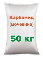 Карбамид 45 кг