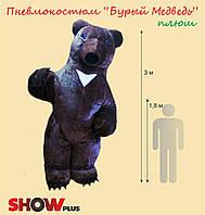 Надувной костюм (пневмокостюм, пневморобот) Бурый Медведь плюш