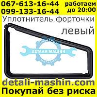 Уплотнитель форточки КамАЗ левой двери (пр-во БРТ) 5320-6103123Р